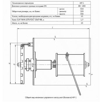 Механизм управления хлопушкой боковой МУ-1