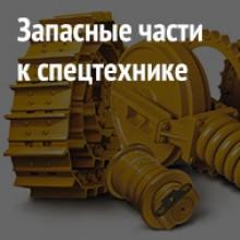 Запчасти части к бензовозам, топливозаправщикам, наливникам, нефтевозам (28)