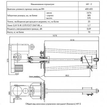 Механизм управления хлопушкой (боковой) МУ-2