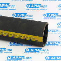 Шланг для цемента Cement Ду 102х118 мм 10 бар